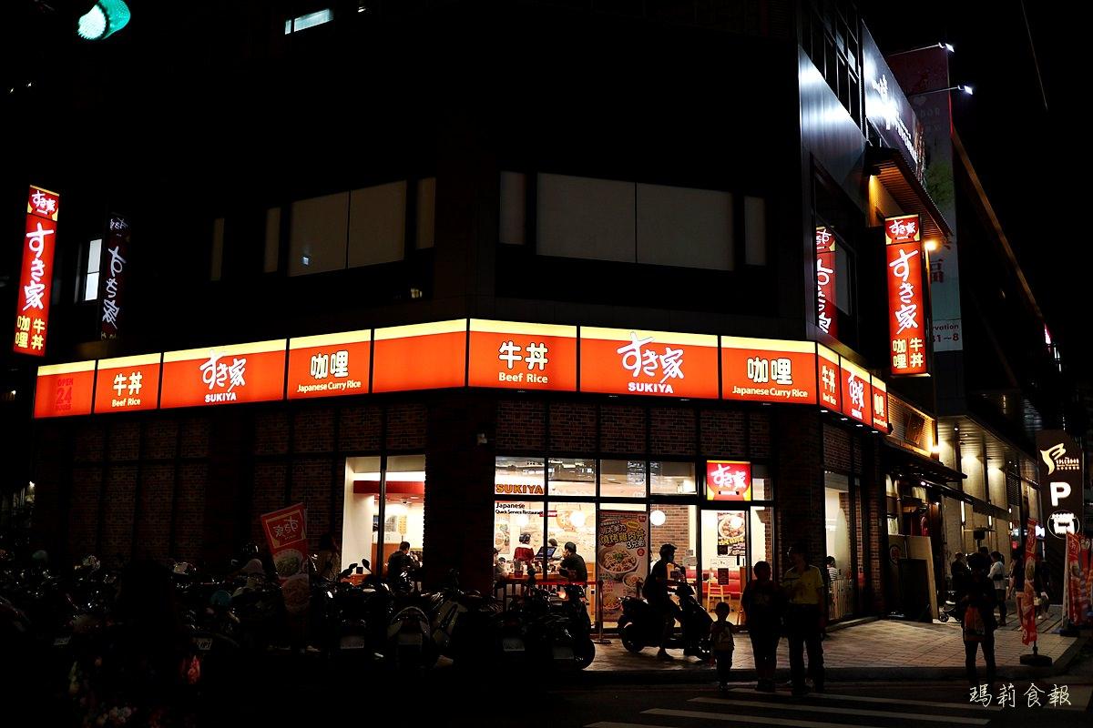 台中西區美食,すき家Sukiya健行博館店,Sukiya菜單,Sukiya日本平價牛丼,台中Sukiya