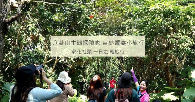 彰化輕旅行|八卦山生態探險家 自然饗宴小旅行 社頭鄉一日遊推薦