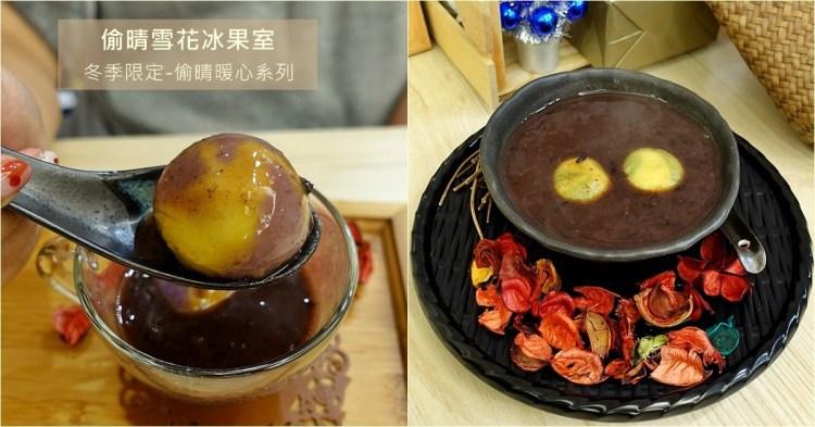 台中北區|偷晴雪花冰果室(附菜單)中友一中商圈 元宵冬至手工湯圓甜湯推薦