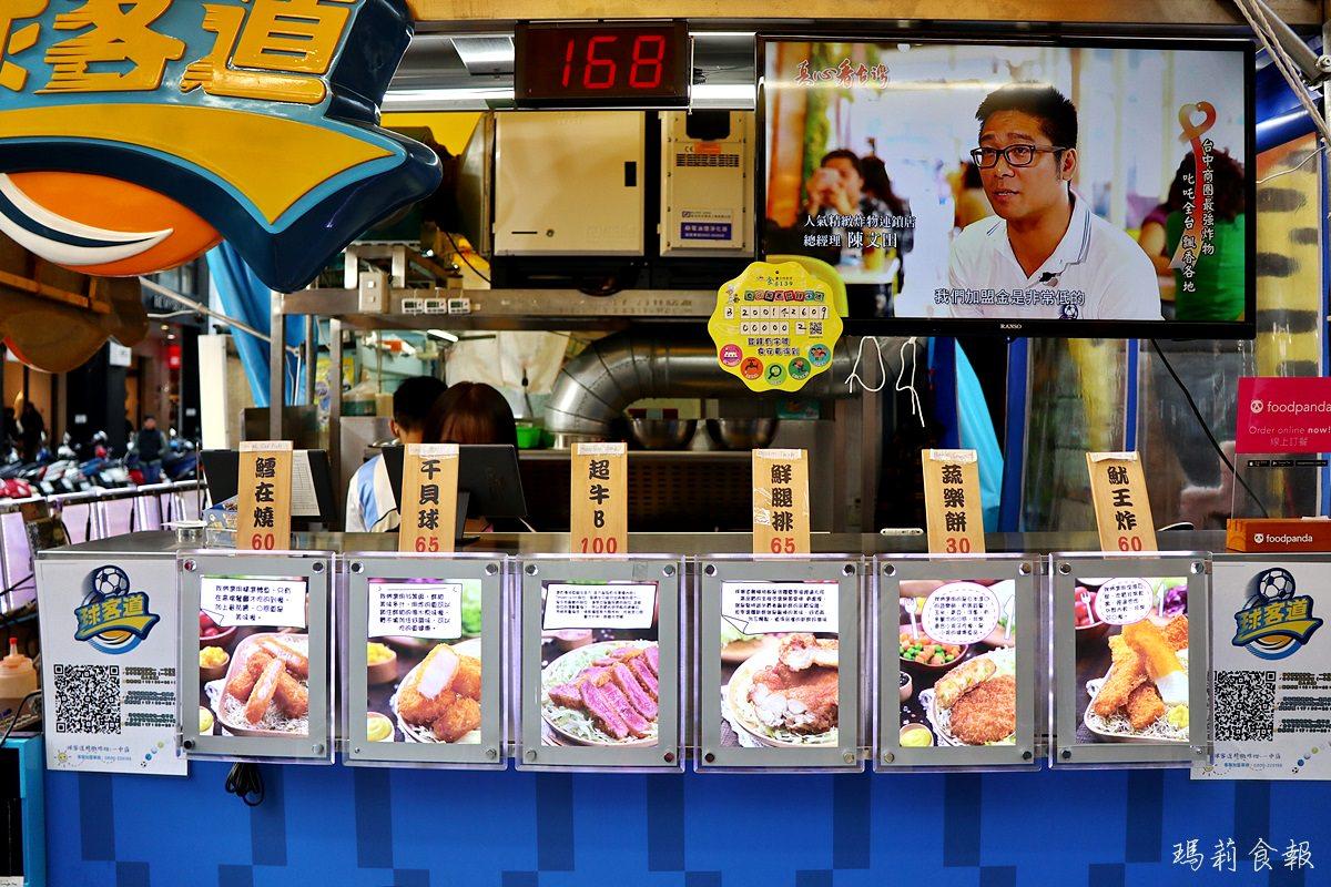 台中北區美食,球客道精緻炸物, 球客道精緻炸物益民店,一中商圈美食,一中街炸物推薦