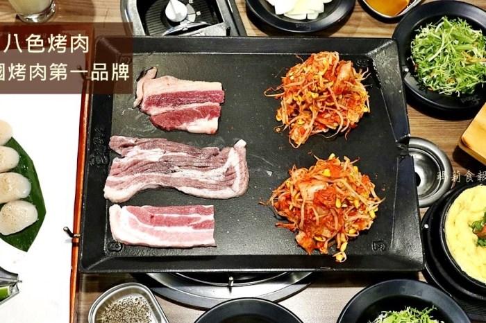 台中北區|八色烤肉 韓國烤肉第一品牌 五花肉八種醃漬口味 中友必吃美食
