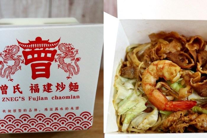 台中北區|曾氏福建炒麵 星馬來的福建炒麵 飽足感與CP值兼具的一中美食推薦
