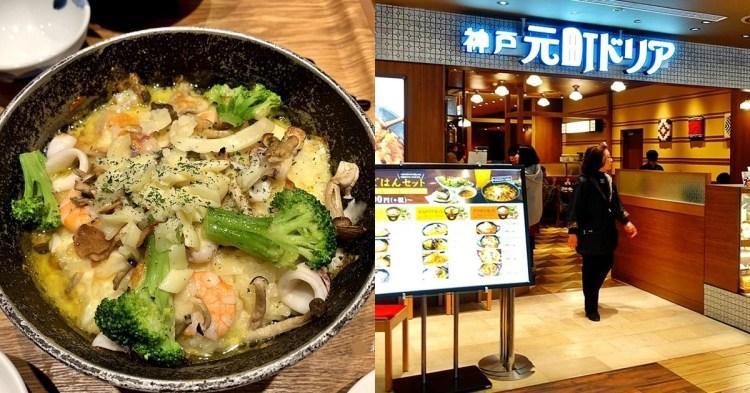 岡山美食|神戶元町焗烤(神戸元町ドリア)(附菜單)牽絲的鐵鍋焗烤飯 口味豐富選擇多 岡山 AEON Mall
