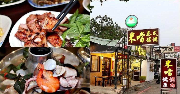 台中北區 米噹泰式碳烤(附菜單)碳烤 泰式料理都推薦 晚餐 宵夜小酌好選擇 近一中商圈
