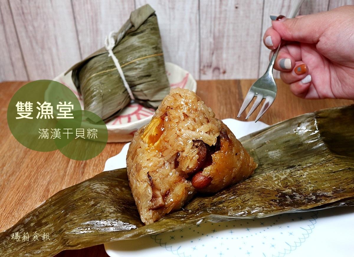 雙漁堂,滿漢干貝粽,端午節限定推薦,雙漁堂粽子,台中肉粽,台中北區美食,中國醫附近美食