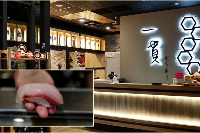 一貫手作壽司|食材新鮮平價的日本料理 商業午餐 無菜單料理推薦 台中西屯 中科美食