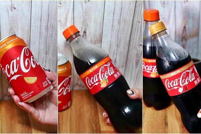 可口可樂 橘子、蘋果、橘子香草可樂新口味 全台超商 國際超市 限時限定販售