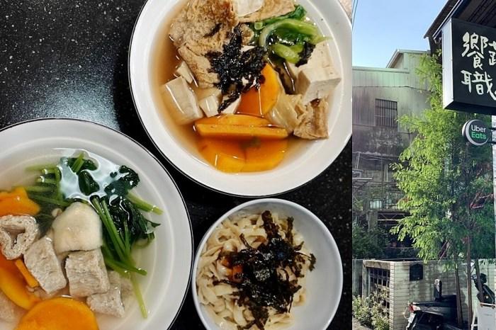 饗蔬職人 一中參代店 創意素食滷味 六種湯頭 乾湯兩吃 鄰近中友 台中北區美食(純素)