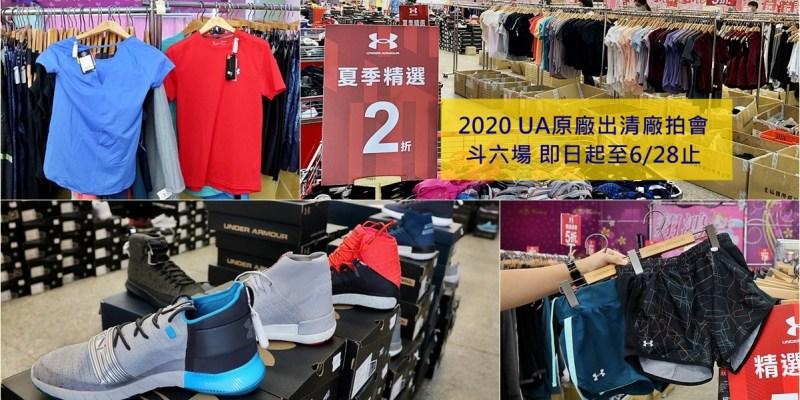 2020 UNDER ARMOUR 春夏原廠出清全省巡迴廠拍會 斗六場 上萬件商品 最低二折起