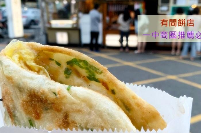 有間餅店 熱騰騰的捲餅、餡餅、蔥油餅 銅板美食推薦 一中正對面的排隊小吃 台中北區