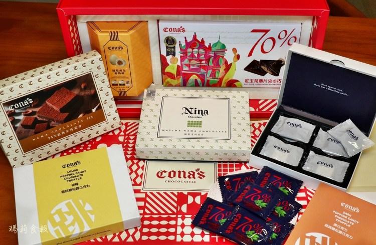 Cona's 妮娜巧克力 獲獎無數的手工巧克力 口味豐富選擇多 台灣伴手禮 團購宅配美食推薦