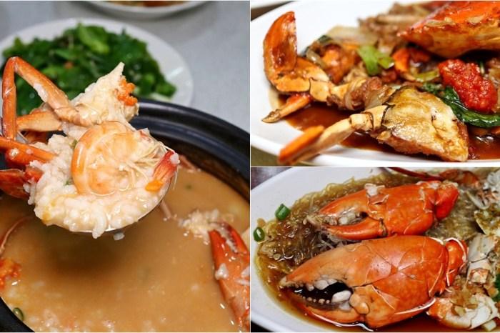 大祥燒鵝海鮮餐廳|台中螃蟹料理首選 生猛海鮮口味豐富 燒鵝也是必吃 台中海鮮餐廳推薦 西屯美食