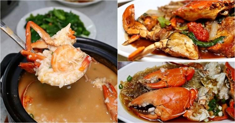 大祥燒鵝海鮮餐廳 台中螃蟹料理首選 生猛海鮮口味豐富 燒鵝也是必吃 台中海鮮餐廳推薦 西屯美食
