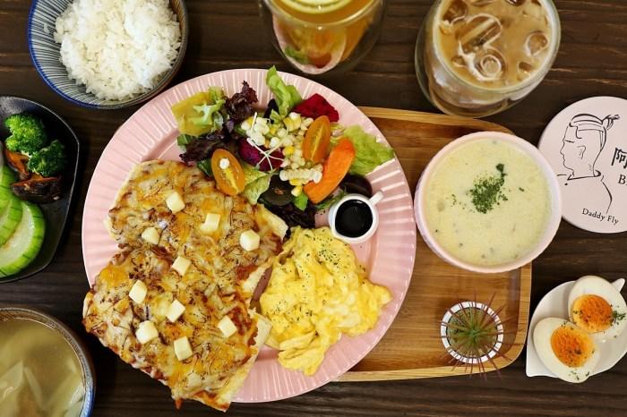 阿飛 Brunch 台中車站附近美食 全日供餐早午餐 菜單MENU、價錢 店家資訊