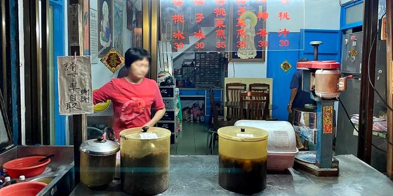 無名楊桃冰|巷子裡的古早味 六十年老店 鹹甜順口 台東市必吃