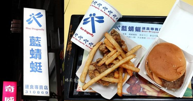 藍蜻蜓速食專賣店 台東限定排隊炸雞食 台東炸雞必吃名店之一 觀光朝聖 台東美食