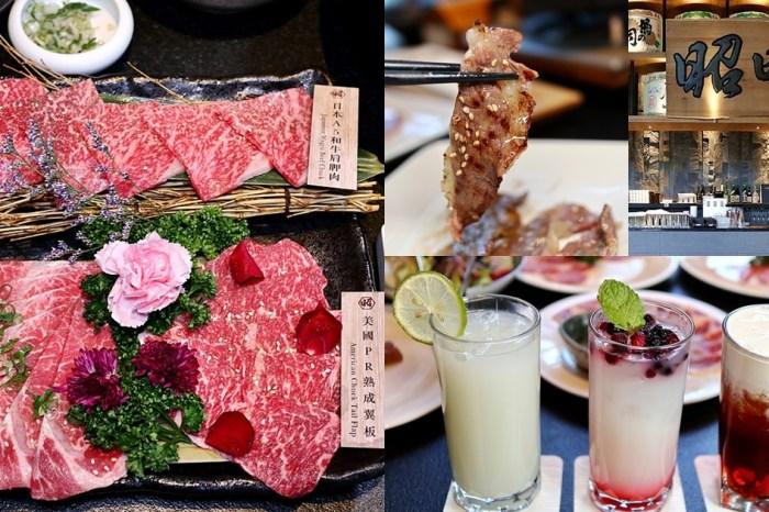 昭日堂燒肉 2021尾牙 經典套餐限時優惠中 奢華空間頂級享受 台中燒肉推薦 南屯美食