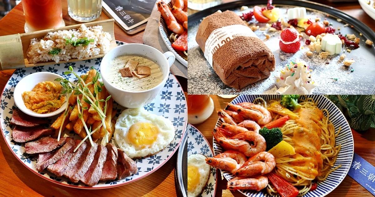 春三朝午,春三朝午菜單,台中人氣早午餐,全天供應早午餐,台中義大利麵,西屯美食,西屯早午餐,台中早午餐
