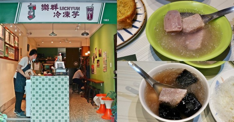 樂群冷凍芋|30年老冰店 冷凍芋必吃 第五市場美食 台中冰品推薦(菜單,價錢)