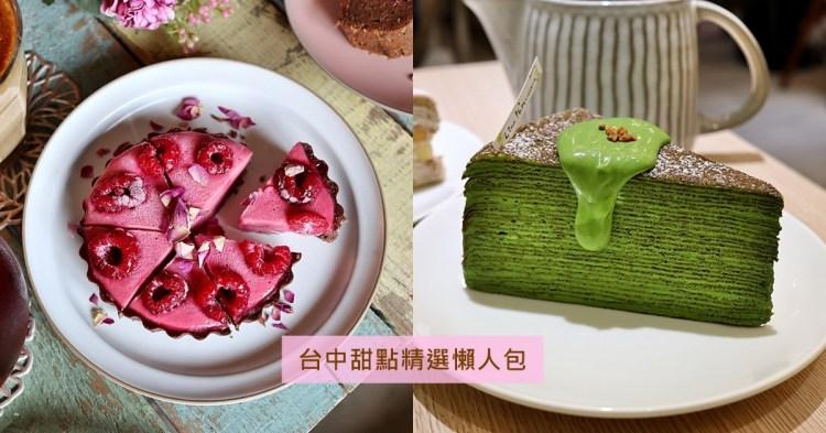 台中甜點懶人包 療癒人心的甜點推薦 法式日式各式都有 疫情期間外帶外送美食推薦