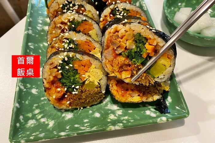 首爾飯桌 超人氣平價韓式料理 飯捲、鍋物都必吃 鄰近教育大學 台中韓式 西區美食(菜單,價錢)