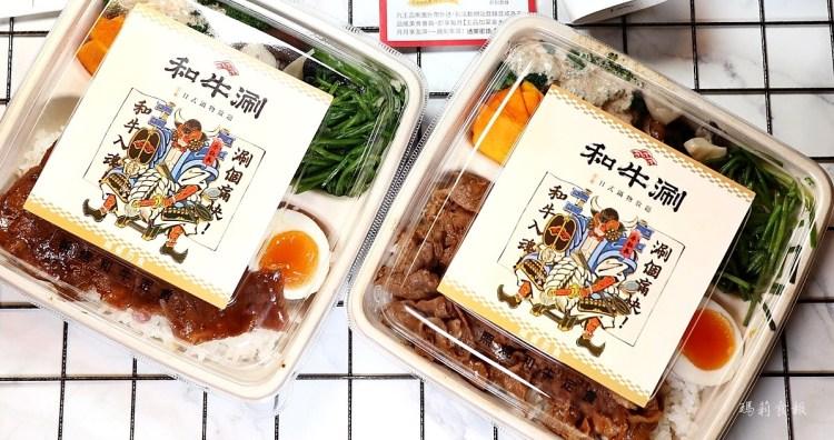 和牛涮|外帶自取只要178元起就能吃到極上和牛定食餐盒、和牛鍋物 漂亮好吃份量足 台中外帶美食推薦