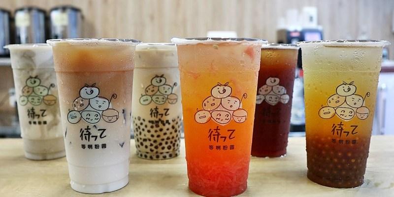 等咧粉圓台中漢口直營店 從台南紅到台中的古早味茶飲 綠豆沙、纖果特調系列都推薦 咀嚼控必喝
