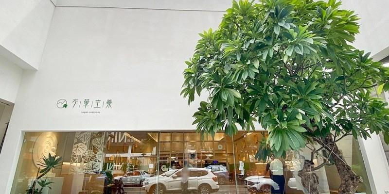 不葷主義菜單 台中素食餐廳 素食新選擇 不葷主義茶餐廳 菜單MENU、價錢 店家資訊