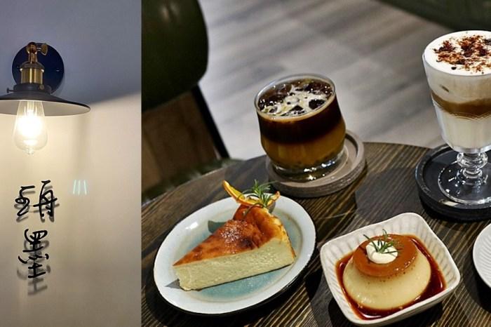 珘墨 Weekend coffee|自烘豆與手作甜點 鬆餅 台中北區街區裡低調又專業的寵物友善咖啡廳