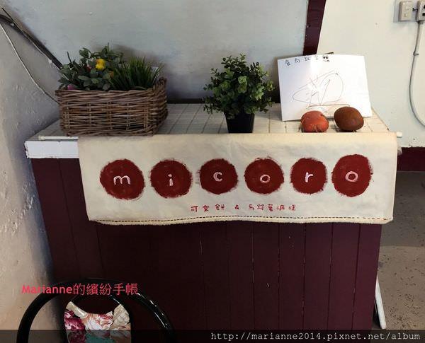 Micoro (8).JPG