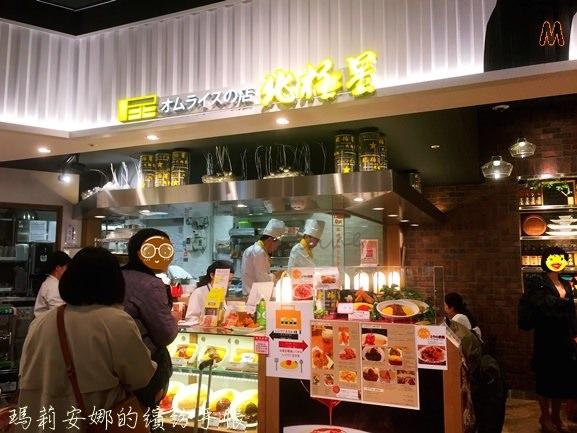 北極星蛋包飯@新大阪 (3).JPG