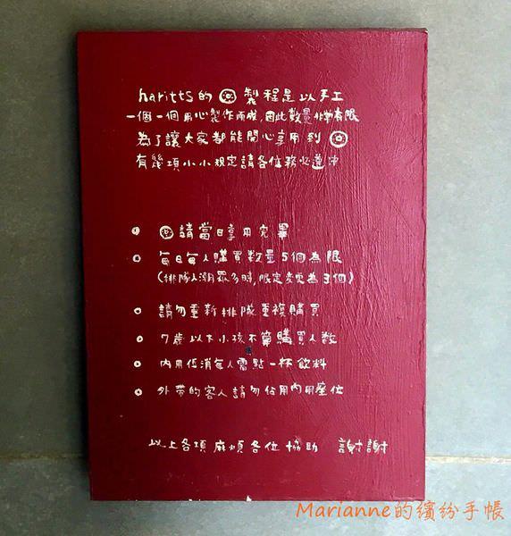 台中Haritts甜甜圈 (3).JPG