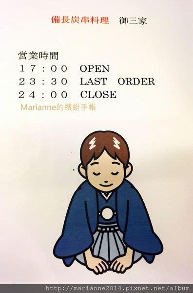 御三家備長炭串料理-日本居酒屋 (29).JPG