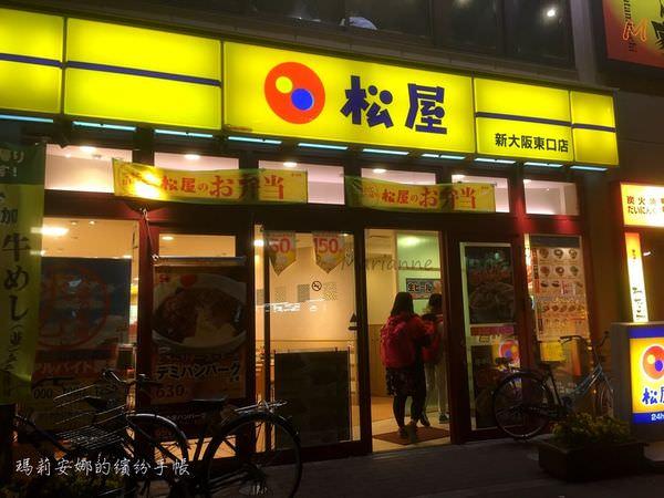 大阪美食|松屋@新大阪東口店-自助旅行(or爆買破產後)平價又好吃的選擇