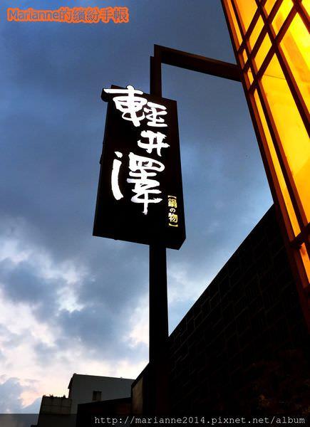 台中西區美食 輕井澤鍋物@公益店