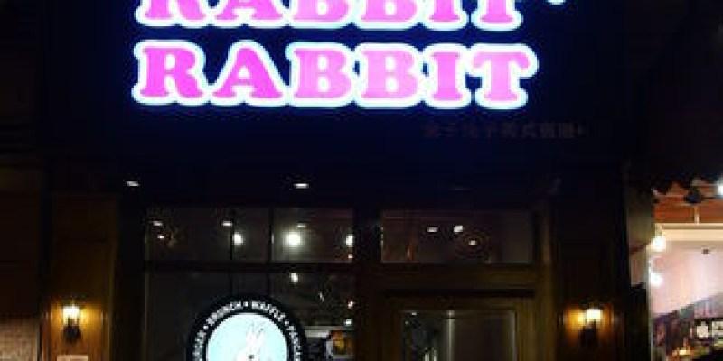 台中北區美食|兔子兔子 Rabbit Rabbit 美式漢堡餐廳(一中店)