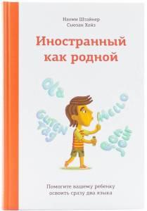 Полезные книги родителям билингвов Иностранный как родной Наоми Штайнер Сьюзан Хейз Блог Марии Бадер