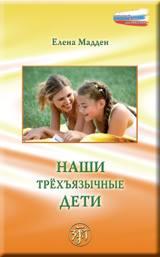 Полезные книги для родителей билингвов Наши трехъязычные дети Мадден Блог Марии Бадер
