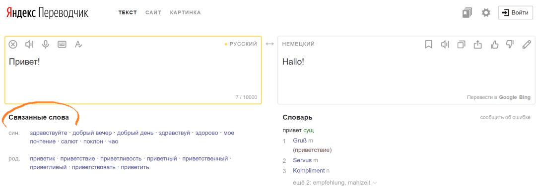 best-apps-to-learn-russian-3