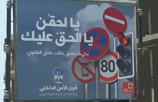 Traffic Law Lebanon