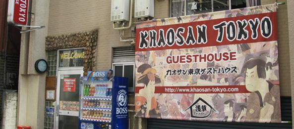 FAQ: Viajando para o Japão (2/6)