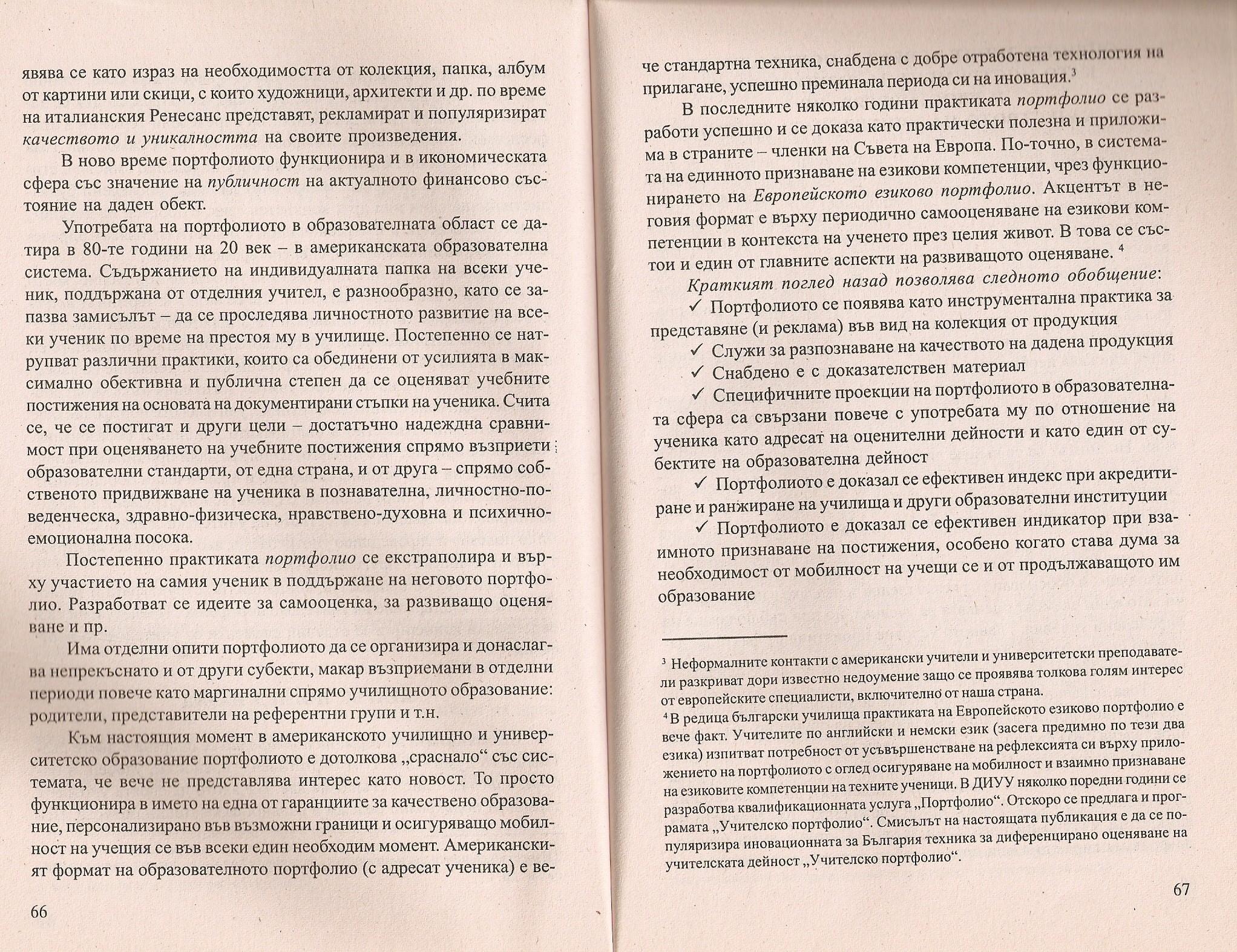 Текстове на мои сравнително скорошни публикации   Марияна Стефанова - BG