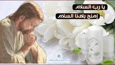 Photo of صلاة من أجل السلام العالمي