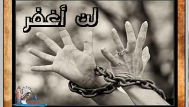 "Photo of ""لن أسامح"" – 7 أمور علينا تذكرّها عندما تستحيل المغفرة"