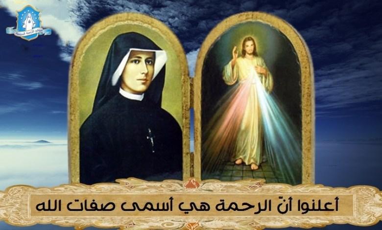 Photo of تساعية القديسة فوستين – اليوم السابع
