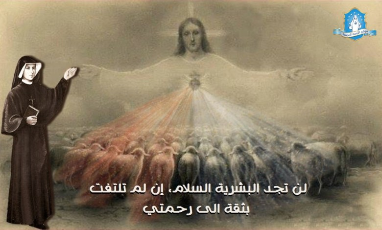Photo of تساعية القديسة فوستين – اليوم التاسع