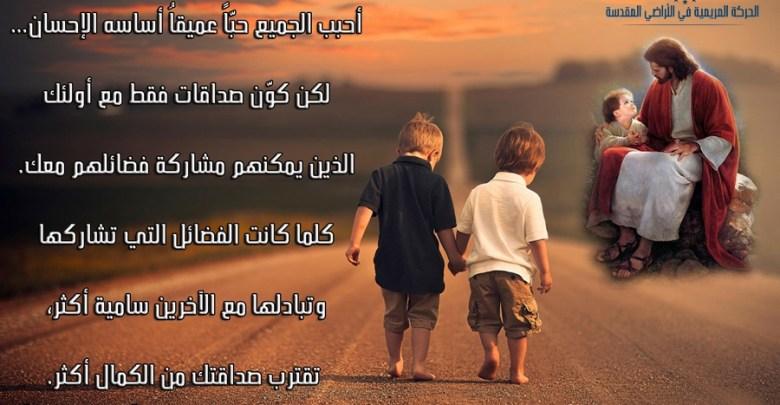 Photo of من هو الصديق ؟ 12 من أجمل أقوال القديسين عن الصداقة سترغب بمشاركتها مع أصدقائك