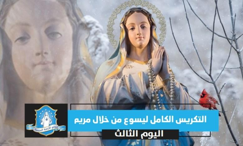 Photo of اليوم الثالث: التكريس الكامل ليسوع من خلال مريم