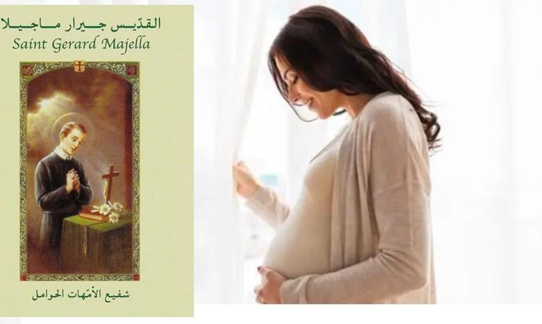 Photo of تساعية إلى القديس جيرارد شفيع الحوامل – اليوم السابع