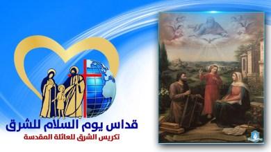 Photo of اليوم الأول – تساعية يوم السلام للشرق وتكريسه للعائلة المقدّسة